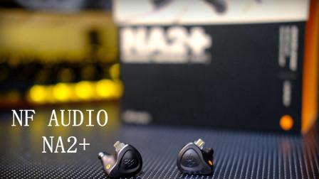 宁梵NF AUDIO NA2+ 在我看来这就是千元标杆级HIFI耳塞