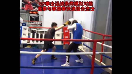 6/7拳击远站条件模拟对练·直拳勾拳摆拳组合快速连击·北京拳击刘教练Mark Boxing·2021