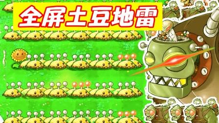 植物大战僵尸:最强地雷阵,红眼巨人都害怕