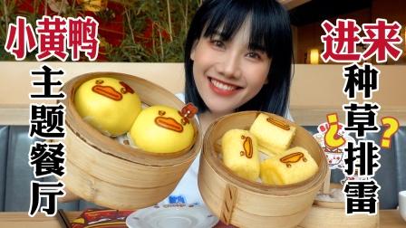 密子君·Q萌小黄鸭茶餐厅!种草还是拔草? 吃到最后都是泪