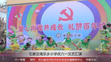 南乐乡小学精彩舞蹈,庆祝快乐六一