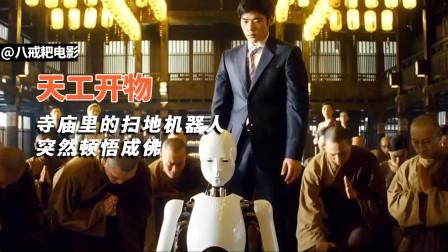 寺庙里的扫地机器人,突然顿悟成佛,一个举动让众人朝他跪拜