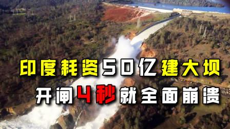 印度耗资约50亿,请日本帮忙建大坝,为何开闸4秒后就垮了?