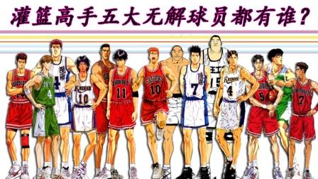 灌篮高手:拥有堪称无解技能的五大球员