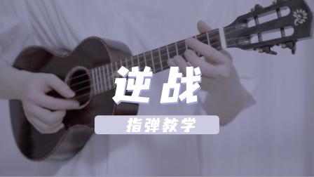 热血沸腾!〈逆战〉张杰 尤克里里指弹教学 白熊音乐ukulele乌克丽丽