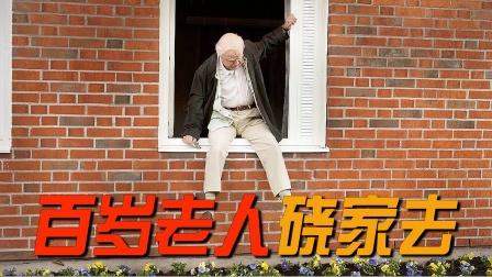 荒诞喜剧!百岁老人逃出养老院,到处制造炸弹炸桥玩