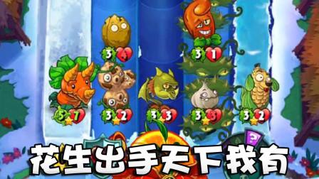 奥尼玛:植物大战僵尸英雄花生角龙完美搭配!血厚攻击高就是强!