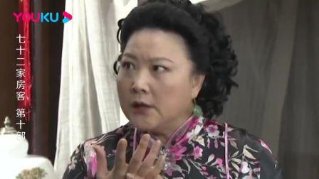 房客:包租婆发现戒指丢失,立马暴打养女,最后结果打脸了