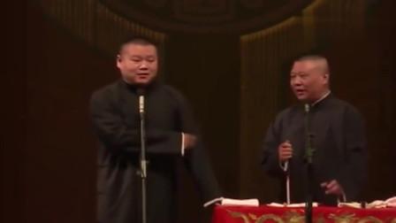 在台下,郭德纲岳云鹏对相声对了三小时,小岳岳上台就不会说了!