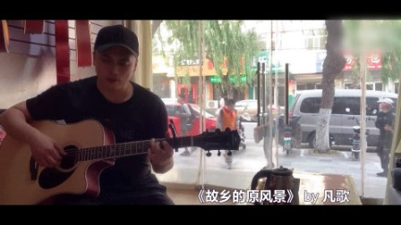 38岁老大叔一把吉他弹奏《故乡的原风景》