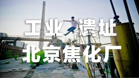 工业遗址之旅:北京焦化厂