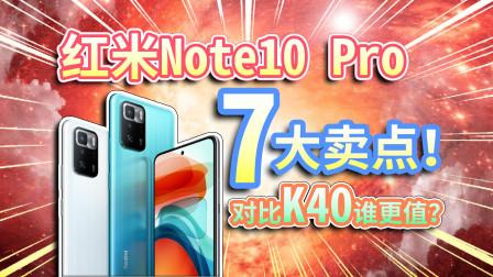 【红米Note10 Pro】对比K40谁更值?天玑1100堪比骁龙865?
