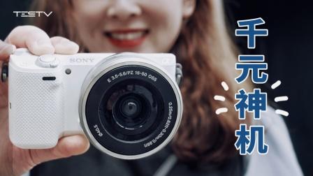 索尼NEX5T,让垃圾佬狂喜的千元温饱相机【值不值得买第49
