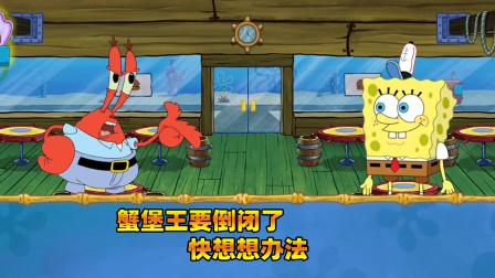 痞老板来蟹堡王捣乱 海绵宝宝拿出钻石抵御危机