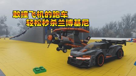 能秒杀兰博基尼的玩具车!它居然还敢撞飞机!