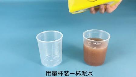科学实验:简易净水装置