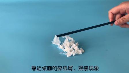 科学实验:吸管吸纸屑!