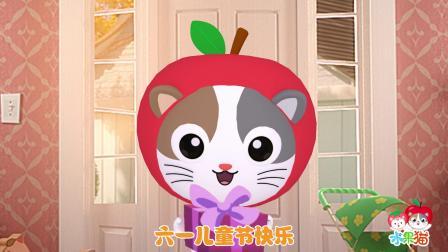 搞笑亲子动画,儿童节苹果猫给草莓猫准备的礼物,心意最重要哦!