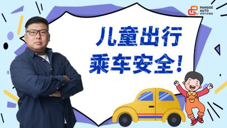 【六一特辑】儿童出行变数多 乘车安全要知道