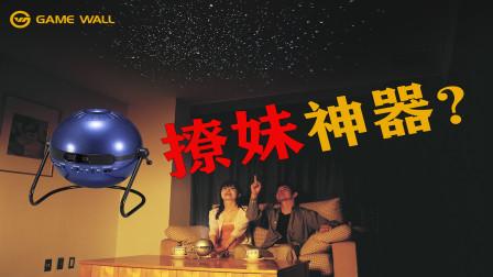 男人的玩具!世嘉HOMESTAR星空投影仪试玩体验,银河就在我家里