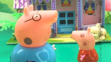 猪爸爸让佩奇等等自己,佩奇才不等呢!