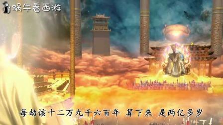 生死簿上孙悟空排名1350号,玉帝仅排第三,第一是哪位大神?