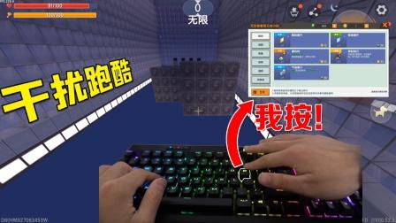 迷你世界:小乾挑战干扰跑酷,键盘被人乱按,连显示器都被关掉了