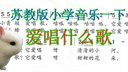 苏教版小学音乐一年级下册《爱唱什么歌》演唱
