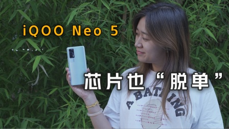 """你知道吗?iQOO Neo 5的芯片也""""脱单""""了!"""