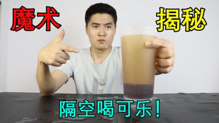 大钉哥魔术揭秘:隔空喝可乐,原来电视里的魔术这么简单!