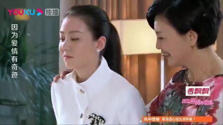 总裁酒后吐真言叫前妻名字,亲妈一听慌了,竟拿珠宝收买儿媳!
