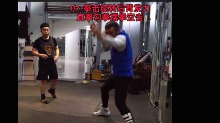 1/7·拳击旋转后背发力·直拳勾拳摆拳组合空击·北京拳击刘教练Mark Boxing·2021.陈光宇28岁