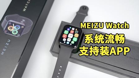 MEIZU Watch开箱:系统优化流畅/能装第三方App