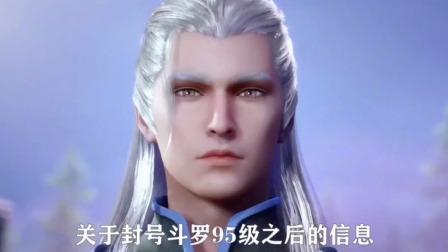 《斗罗大陆》:与剑斗罗祖父齐名的人物!