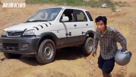 喜提宇宙最便宜SUV!小命差点没有了.....