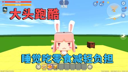 迷你世界:大头跑酷,兔妹妹变大头,利用睡觉吃零食减轻负担!