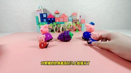 儿童益智玩具:葡萄剥好了没有啊