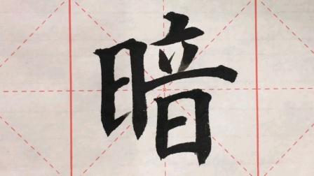 卞晖颜体书法:暗