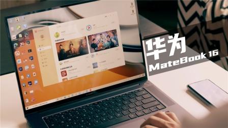 用大屏高性能笔记本办公是什么体验? 华为MateBook