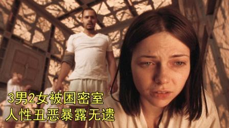 3男2女被困密室,有17000种机关陷阱,但人性却更恐怖!