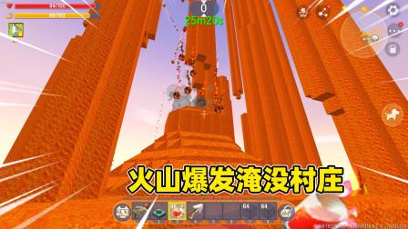 迷你世界:火山爆发淹没村庄,还有满屏岩浆弹,该怎么逃生啊