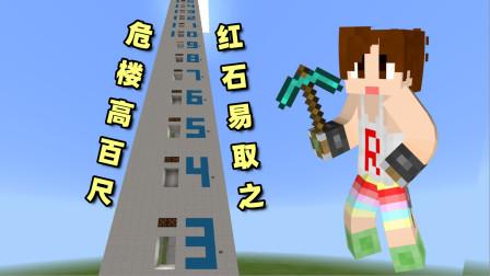 【粉丝投稿】基岩版100层电梯概念机