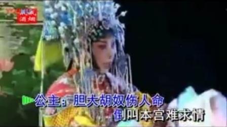 曲剧伴奏【新洛阳令】洛阳令和公主对唱邀男