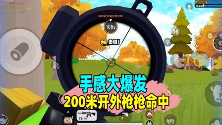 香肠派对:一日手感大爆发,200米开外6倍M4枪枪爆头