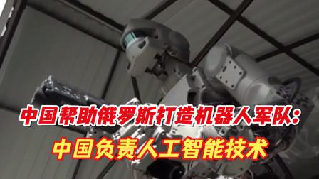 中国帮助俄罗斯打造机器人军队!中国AI技术投入:超出俄方350倍