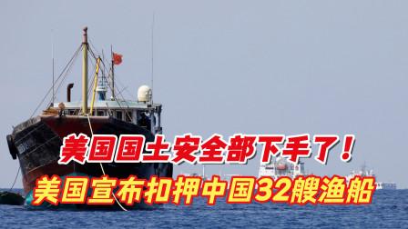 美国国土安全部下手了!欺人太甚:美国宣布扣押中国32艘渔船
