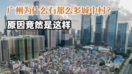 广州为何有那么多城中村?原因竟然是这样!