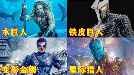 盘点电影中四大特效人,星际猎人一人秒杀一支舰队!
