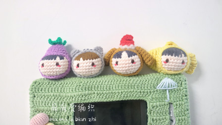405的朋友们小鱼帽子娃娃配件部分教程 麻麻爱编织