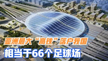 """亚洲最大""""高铁""""落户我国,投资300亿,相当于66个足球场"""